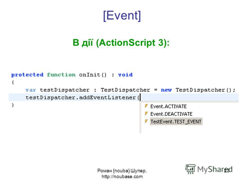 Роман {nouba} Шупер, http://noubase.com 23 [Event] В дії (ActionScript 3):