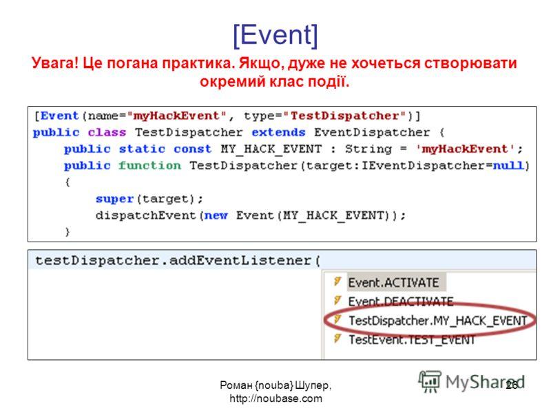 Роман {nouba} Шупер, http://noubase.com 26 [Event] Увага! Це погана практика. Якщо, дуже не хочеться створювати окремий клас події.