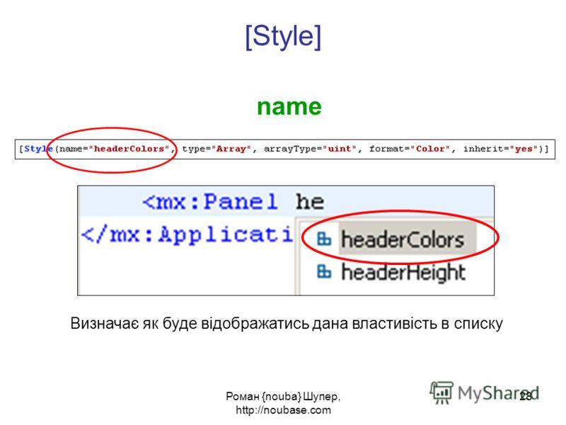 Роман {nouba} Шупер, http://noubase.com 28 [Style] name Визначає як буде відображатись дана властивість в списку