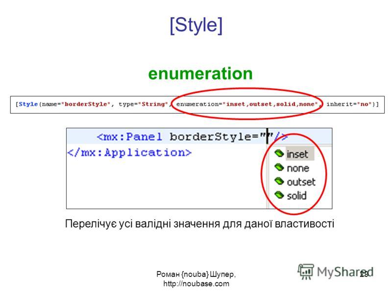 Роман {nouba} Шупер, http://noubase.com 29 [Style] enumeration Перелічує усі валідні значення для даної властивості