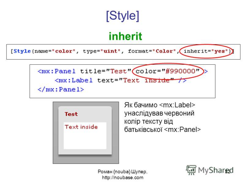 Роман {nouba} Шупер, http://noubase.com 32 inherit [Style] Як бачимо унаслідував червоний колір тексту від батьківської