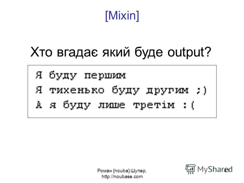 Роман {nouba} Шупер, http://noubase.com 41 [ Mixin ] Хто вгадає який буде output?