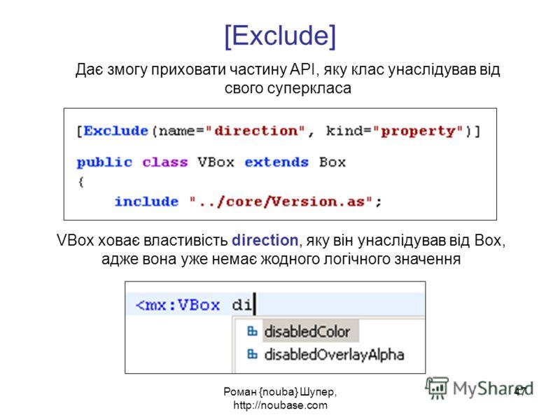 Роман {nouba} Шупер, http://noubase.com 47 [ Exclude ] Дає змогу приховати частину API, яку клас унаслідував від свого суперкласа VBox ховає властивість direction, яку він унаслідував від Box, адже вона уже немає жодного логічного значення