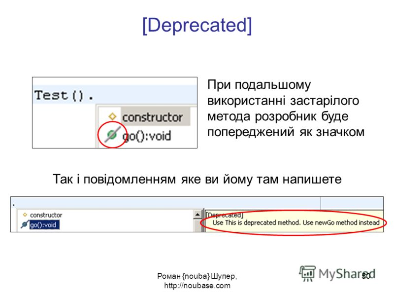 Роман {nouba} Шупер, http://noubase.com 50 [ Deprecated ] При подальшому використанні застарілого метода розробник буде попереджений як значком Так і повідомленням яке ви йому там напишете