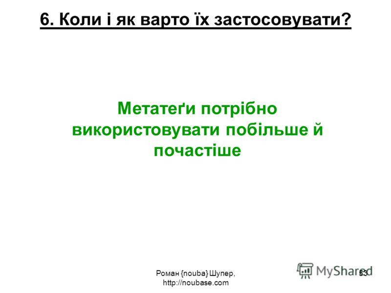 Роман {nouba} Шупер, http://noubase.com 53 6. Коли і як варто їх застосовувати? Метатеґи потрібно використовувати побільше й почастіше