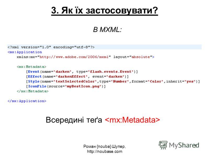 Роман {nouba} Шупер, http://noubase.com 7 3. Як їх застосовувати? В MXML: Всередині теґа