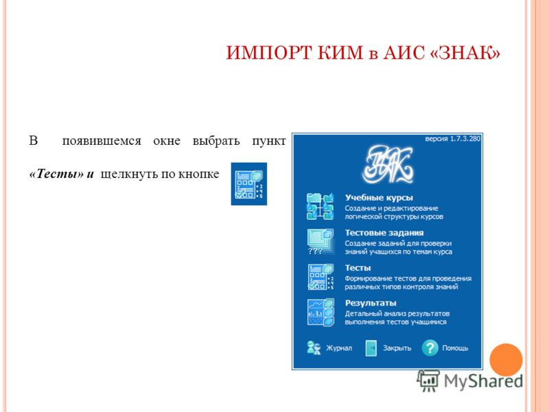 ИМПОРТ КИМ в АИС «ЗНАК» В появившемся окне выбрать пункт «Тесты» и щелкнуть по кнопке