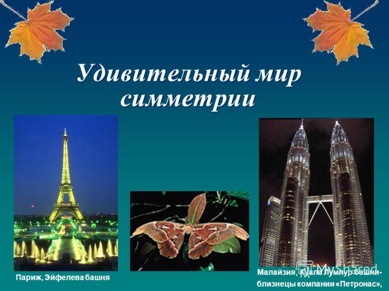 Удивительный мир симметрии Малайзия, Куала Лумпур башни- близнецы компании «Петронас», Париж, Эйфелева башня