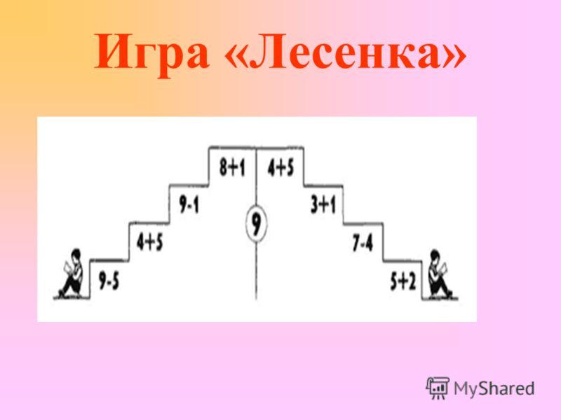 Игра «Лесенка»