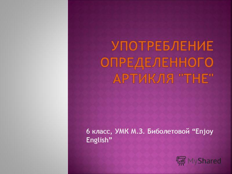 6 класс, УМК М.З. Биболетовой Enjoy English