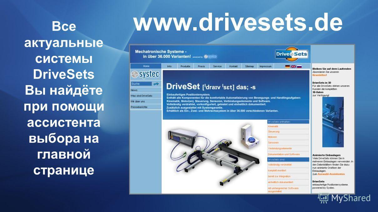 www.drivesets.de Все актуальные системы DriveSets Вы найдёте при помощи ассистента выбора на главной странице