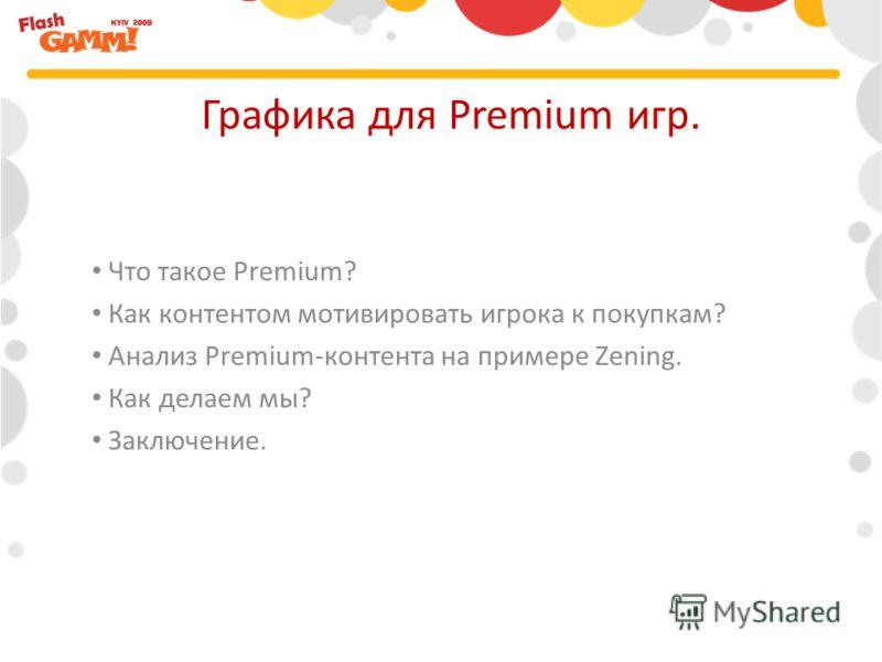 Что такое Premium? Как контентом мотивировать игрока к покупкам? Анализ Premium-контента на примере Zening. Как делаем мы? Заключение. Графика для Premium игр.