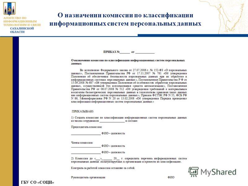 ГБУ СО «СОЦИ» О назначении комиссии по классификации информационных систем персональных данных