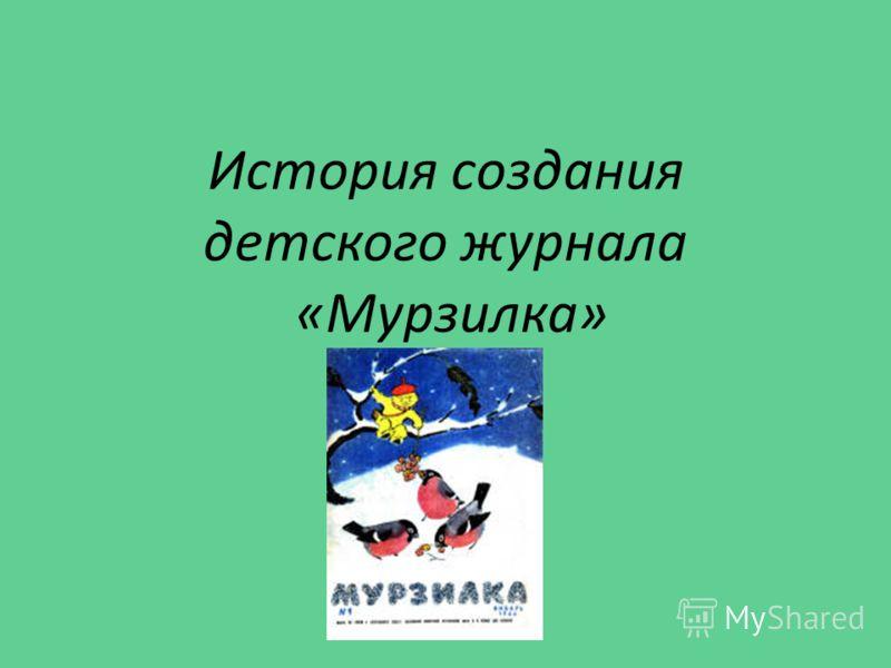 История создания детского журнала «Мурзилка»