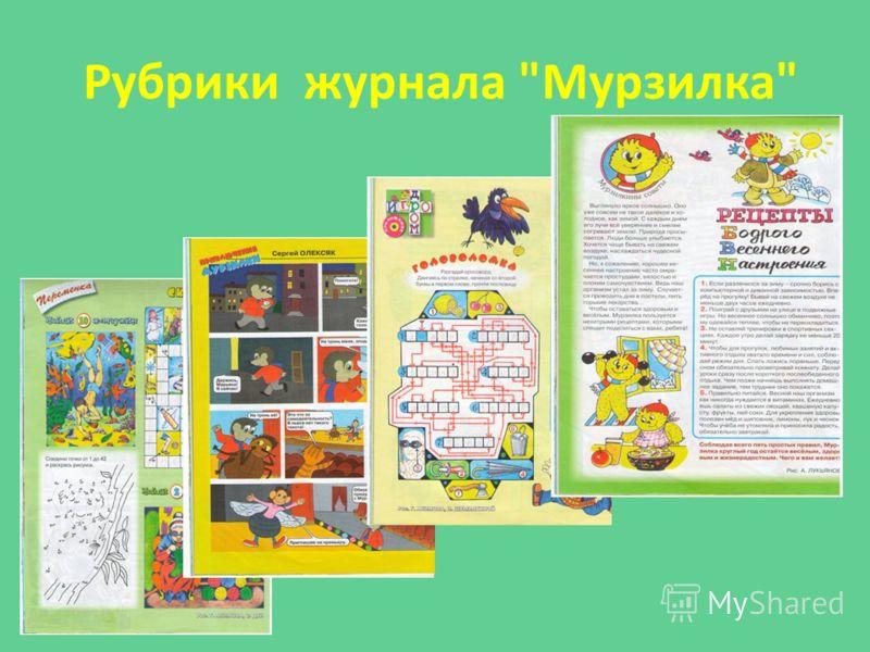 Рубрики журнала Мурзилка