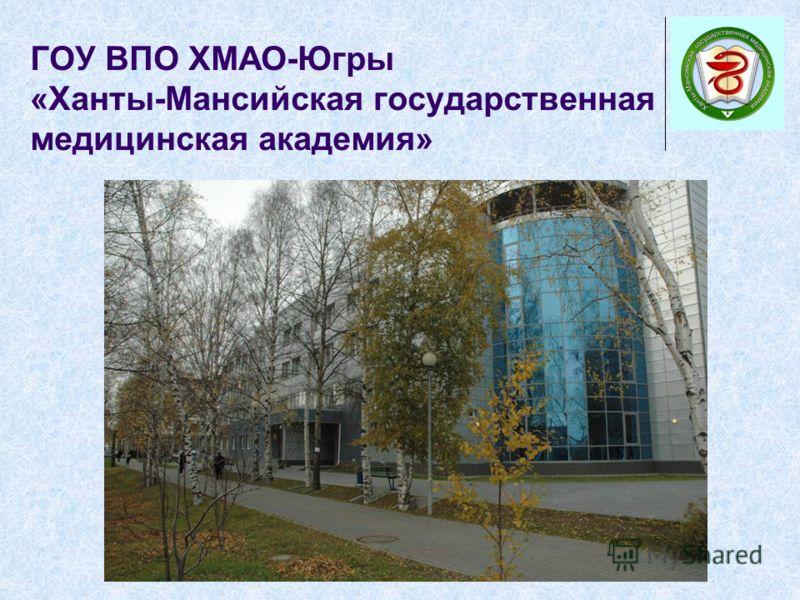 ГОУ ВПО ХМАО-Югры «Ханты-Мансийская государственная медицинская академия»