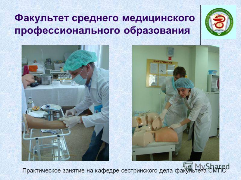 Факультет среднего медицинского профессионального образования Практическое занятие на кафедре сестринского дела факультета СМПО