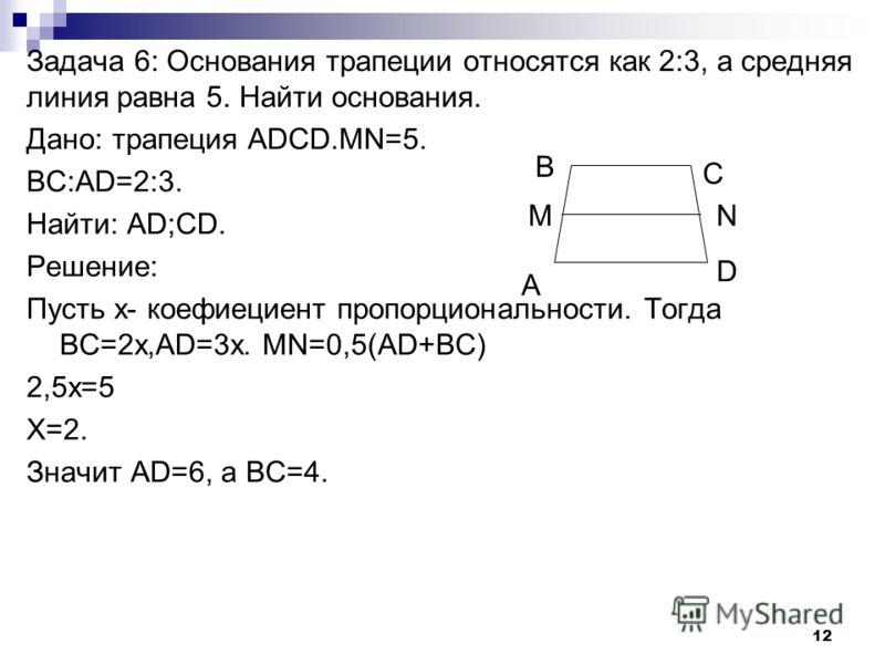11 Задача 5: Тупой угол равнобедренной трапеции равен 135, а высота, проведенная из вершины этого угла делит основания на отрезки 1,4 см и 3,4 см.Найти площадь трапеции. Дано:ABCD-трапеция.AB=CD.AH=3,4. HD=1,4. BCD=135. Найти: S-? Решение: HCD= CDH=