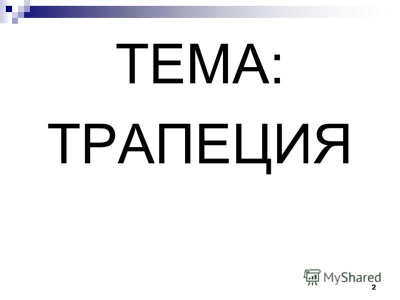 1 ГЕОМЕТРИЯ