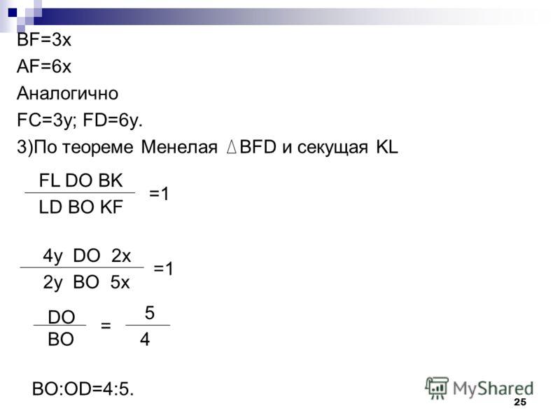 24 Решение: 1)AK:KB=1:2. значит АK=x; KB=2x; AB =3x. CL:LD=1:2. значит СL=y; LD=2y; CD =3y. 2) Продолжим боковые стороны до пересечения в точке F BFC подобен AFD Значит AF:BF=AD:BC; = B C L K C D F 3x+BF BF = 2 1 3x BF +1=2