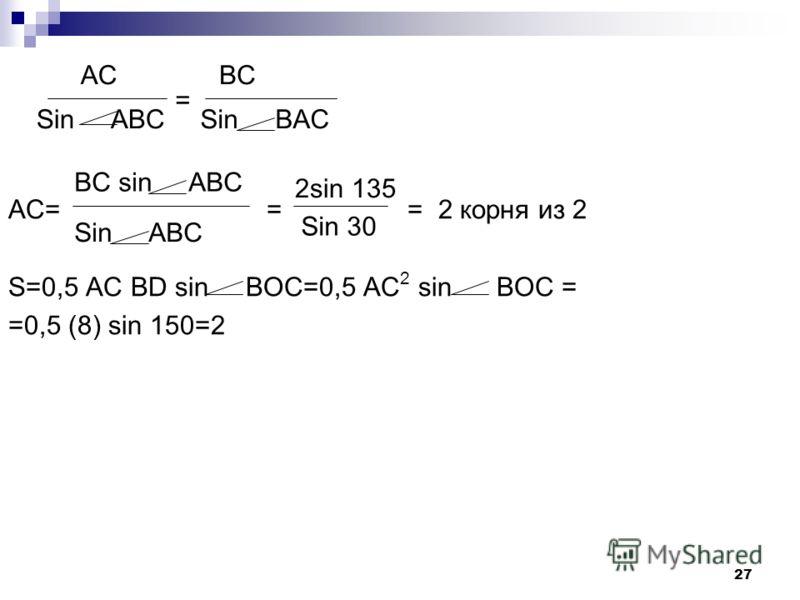 26 В трапеции меньшее основание равно 2, прилежащие углы по 135. Угол между диагоналями, обращенный к основанию, равен 150.Найти площадь трапеции. Дано: ABCD-трапеция. BC=2. ABC= DCB=135 BOC=150. Найти: S Решение: В BOC: ACB= DCB=15,тогда ВАС =180-(