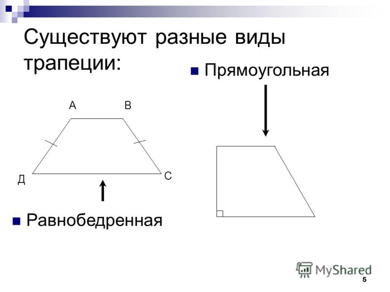 4 Трапеция- это четырехугольник, у которого две стороны параллельны, а две другие не параллельны Основание трапеции Боковая сторона