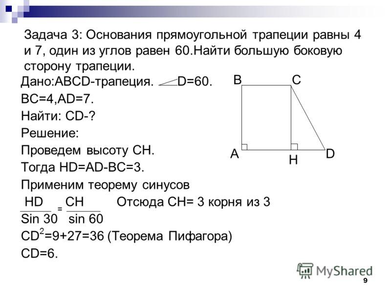 8 Задача 2:Один из углов равнобедренной трапеции равен 68.Найдите остальные углы трапеции. Дано: трапеция, 1=68. Найти: 2, 3, 4. Решение: 1= 2 (углы при основании равны) 3=180- 1=112. 4= 3=112. 2=68. 12 34