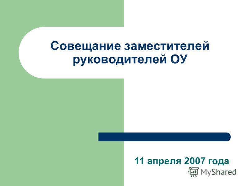 Совещание заместителей руководителей ОУ 11 апреля 2007 года