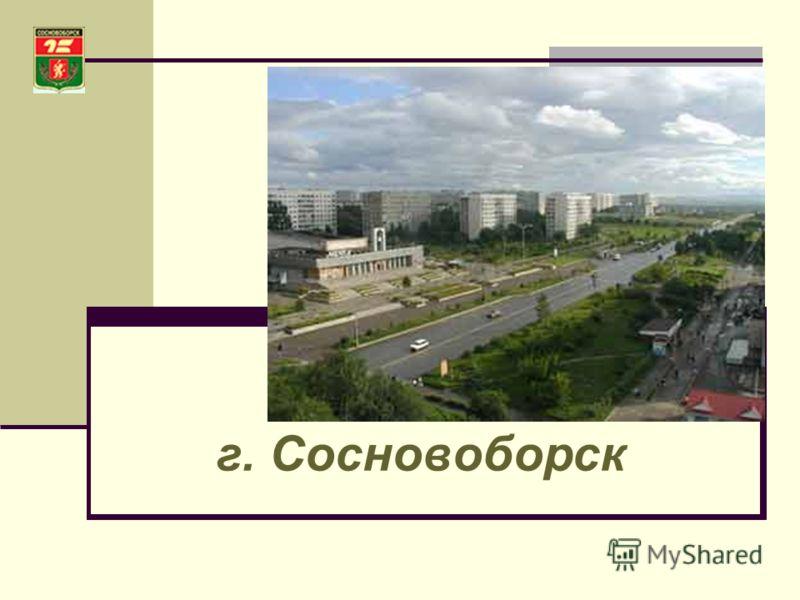 г. Сосновоборск
