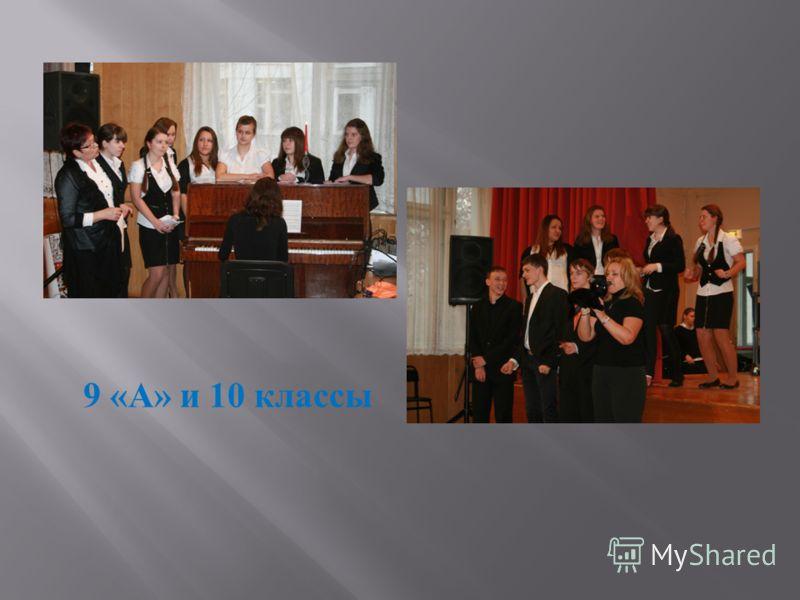 9 « А » и 10 классы