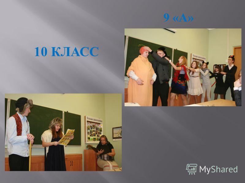 10 КЛАСС 9 « А »