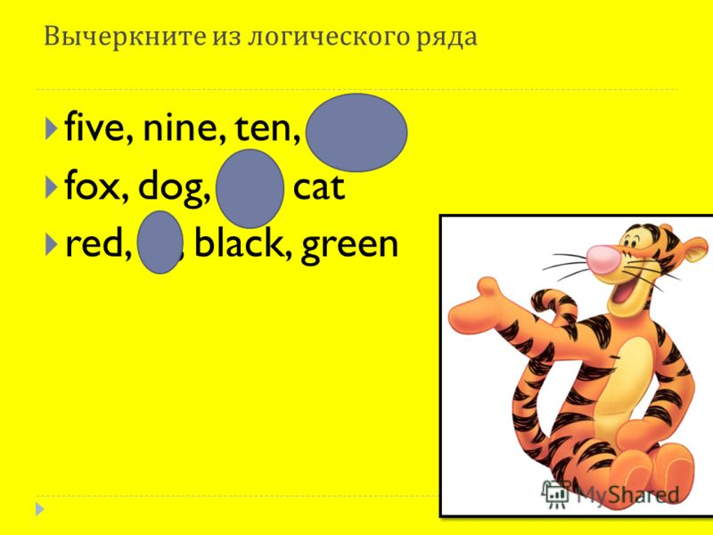 Вычеркните из логического ряда five, nine, ten, smile fox, dog, old, cat red, fly, black, green