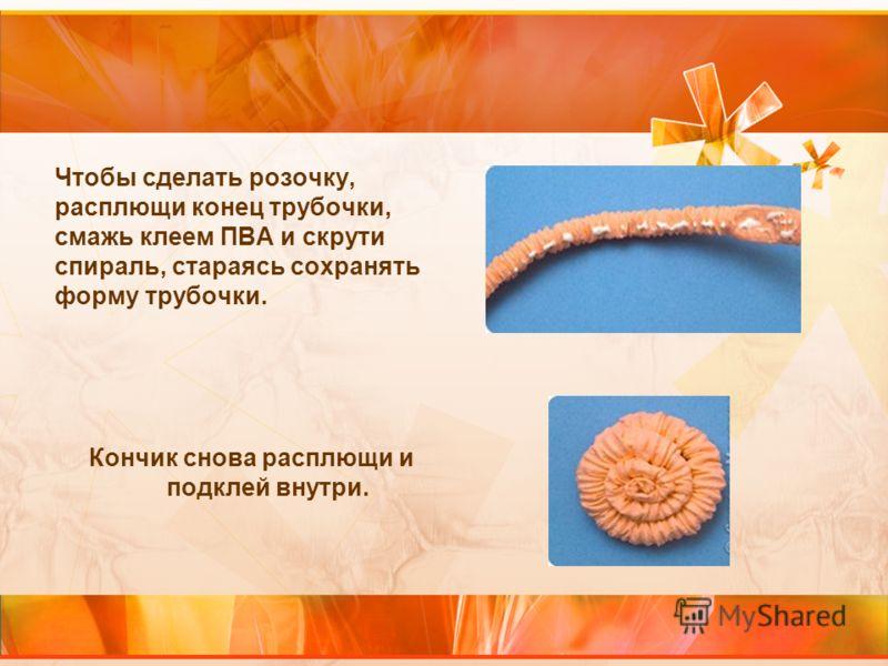 Чтобы сделать розочку, расплющи конец трубочки, смажь клеем ПВА и скрути спираль, стараясь сохранять форму трубочки. Кончик снова расплющи и подклей внутри.