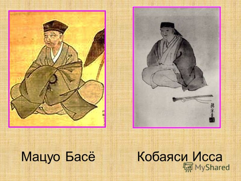 Мацуо БасёКобаяси Исса