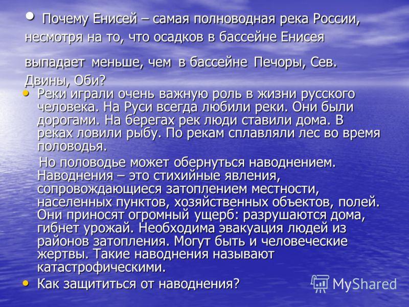 Почему Енисей – самая полноводная река России, несмотря на то, что осадков в бассейне Енисея выпадает меньше, чем в бассейне Печоры, Сев. Двины, Оби? Почему Енисей – самая полноводная река России, несмотря на то, что осадков в бассейне Енисея выпадае