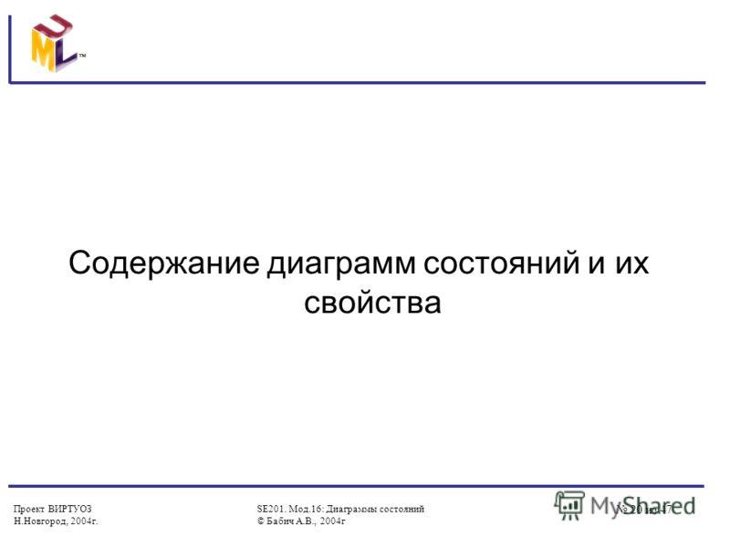 Проект ВИРТУОЗ Н.Новгород, 2004г. SE201. Мод.16: Диаграммы состояний © Бабич А.В., 2004г 20 из 47 Содержание диаграмм состояний и их свойства