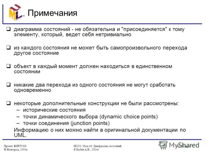 Проект ВИРТУОЗ Н.Новгород, 2004г. SE201. Мод.16: Диаграммы состояний © Бабич А.В., 2004г 38 из 47 Примечания диаграмма состояний - не обязательна и