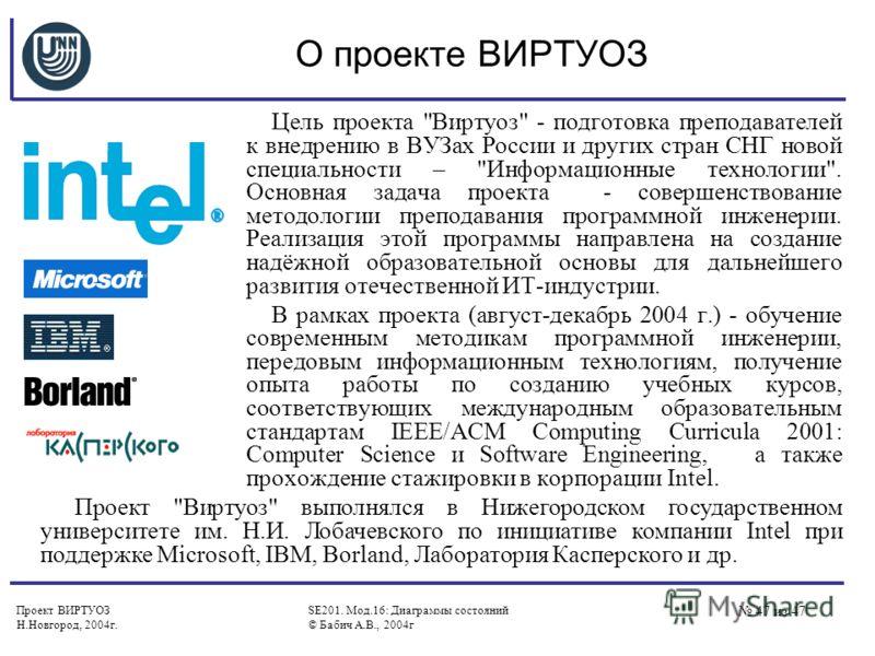 Проект ВИРТУОЗ Н.Новгород, 2004г. SE201. Мод.16: Диаграммы состояний © Бабич А.В., 2004г 47 из 47 О проекте ВИРТУОЗ Цель проекта