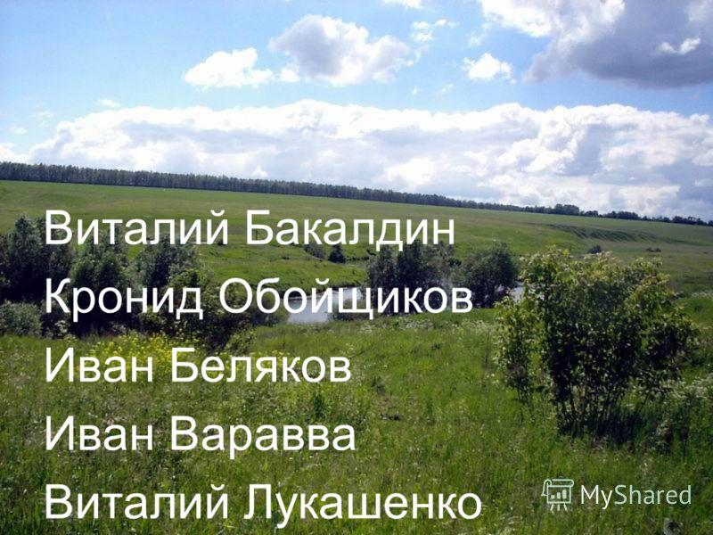 Виталий Бакалдин Кронид Обойщиков Иван Беляков Иван Варавва Виталий Лукашенко