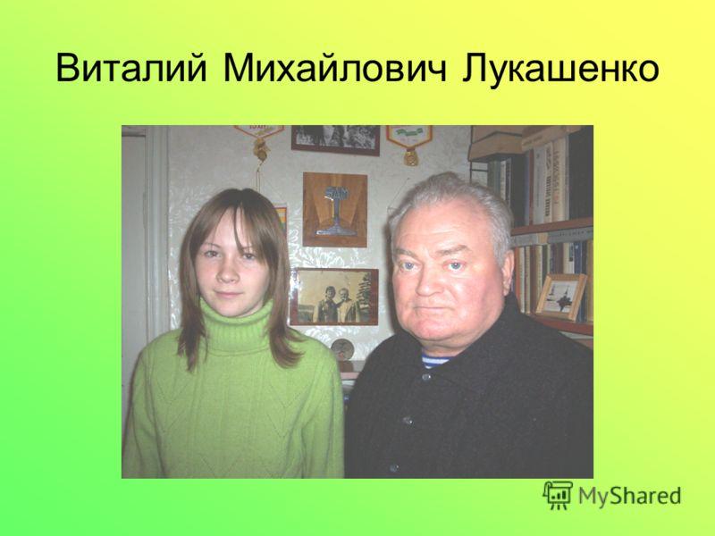 Виталий Михайлович Лукашенко