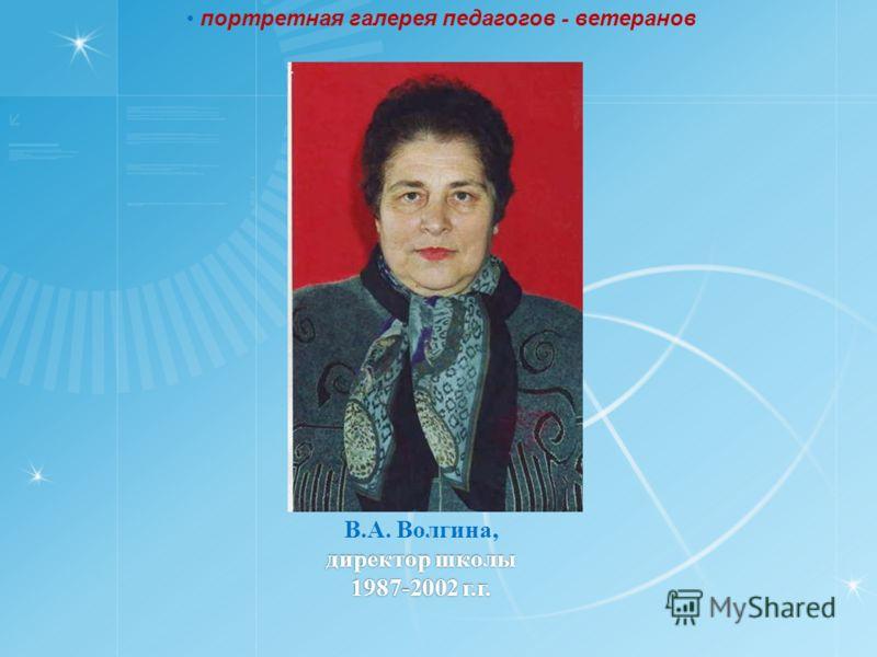 директор школы 1987-2002 г.г. В.А. Волгина, директор школы 1987-2002 г.г. портретная галерея педагогов - ветеранов
