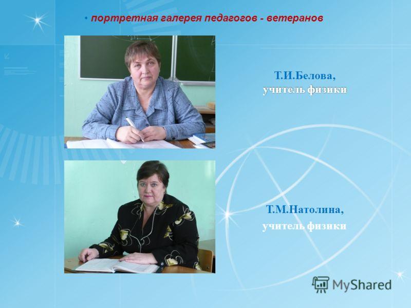учитель физики Т.И.Белова, учитель физики Т.М.Натолина, учитель физики портретная галерея педагогов - ветеранов