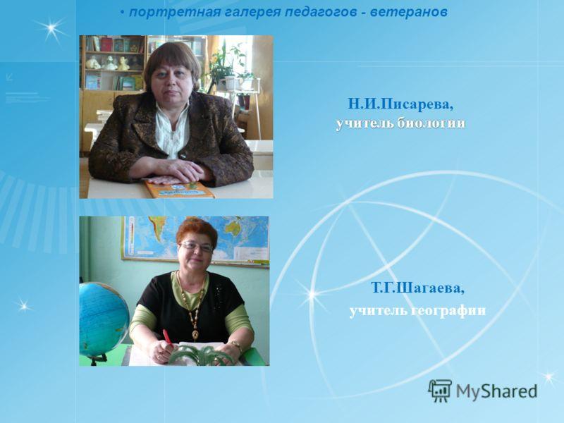 учитель биологии Н.И.Писарева, учитель биологии Т.Г.Шагаева, учитель географии портретная галерея педагогов - ветеранов