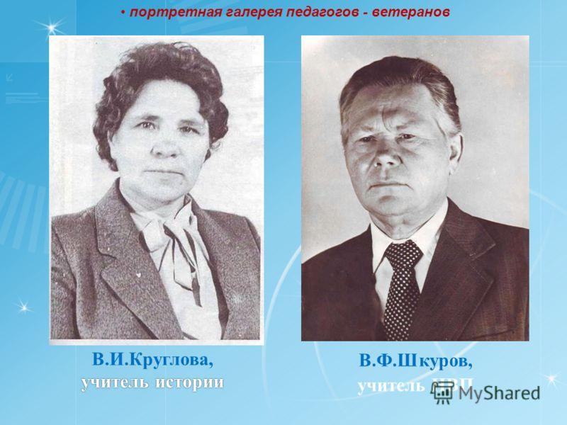 учитель истории В.И.Круглова, учитель истории В.Ф.Шкуров, учитель НВП портретная галерея педагогов - ветеранов