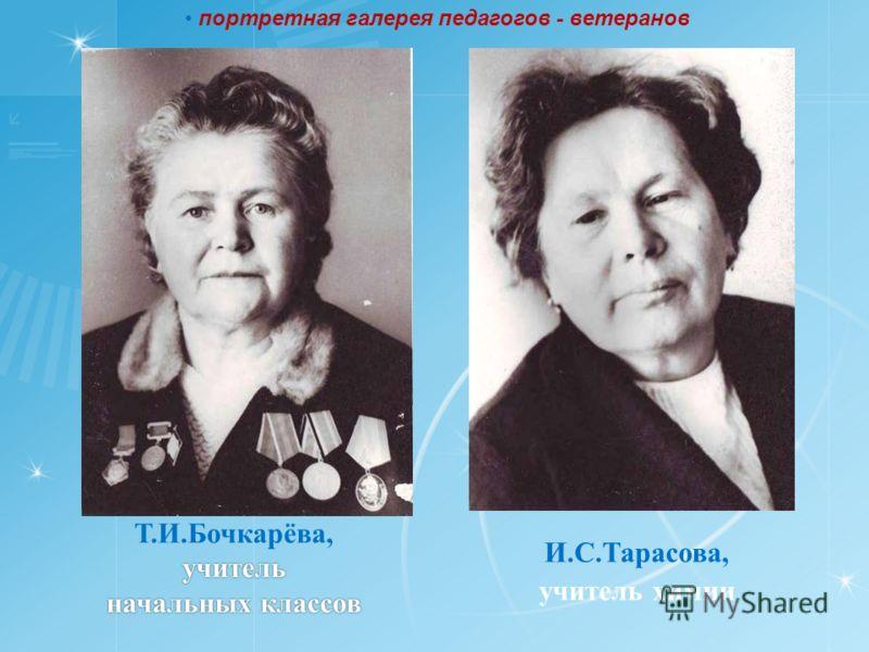 учитель начальных классов Т.И.Бочкарёва, учитель начальных классов И.С.Тарасова, учитель химии портретная галерея педагогов - ветеранов
