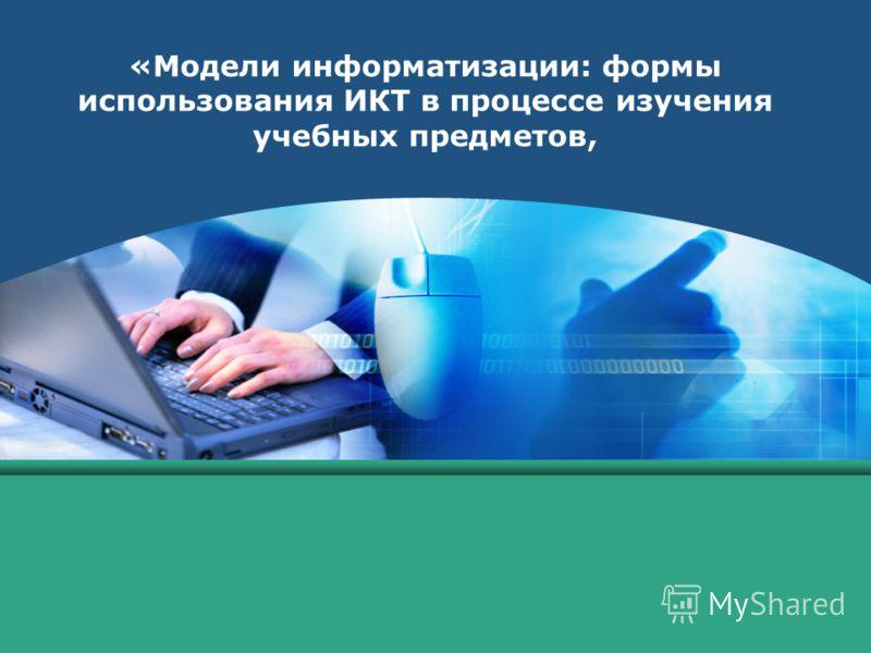 LOGO «Модели информатизации: формы использования ИКТ в процессе изучения учебных предметов,