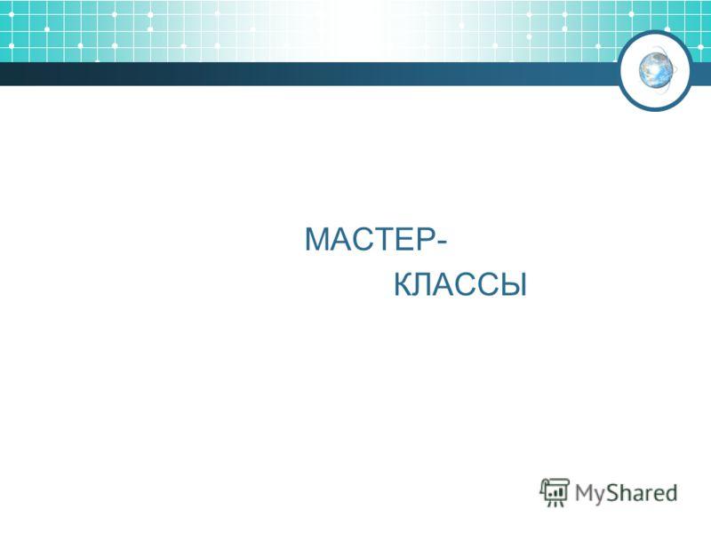 МАСТЕР- КЛАССЫ