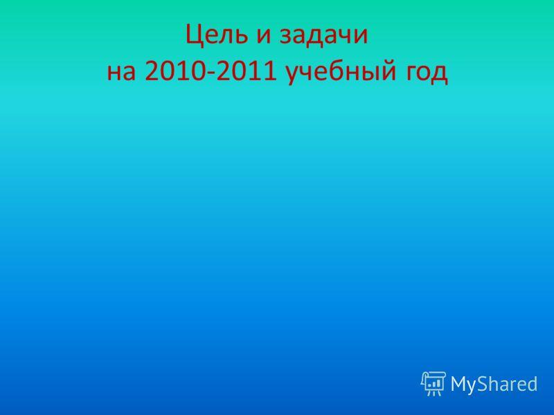 Цель и задачи на 2010-2011 учебный год