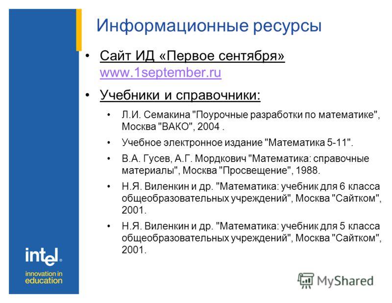 Информационные ресурсы Сайт ИД «Первое сентября» www.1september.ru www.1september.ru Учебники и справочники: Л.И. Семакина