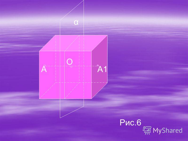 А О А1 α Рис.6
